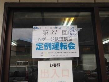 2018.10untenkai1_mini.JPG