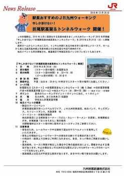 折尾駅トンネルウォーキング.jpg