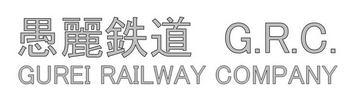glayrailway2_mini.JPG