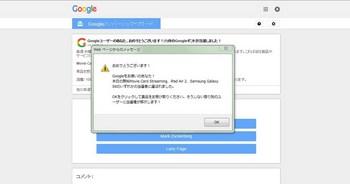 google偽_mini.JPG
